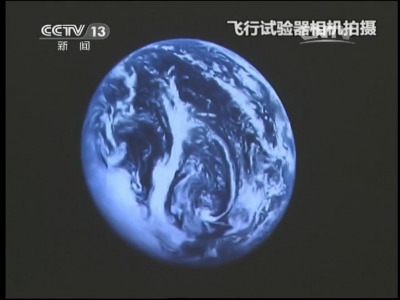 First Image of Earth