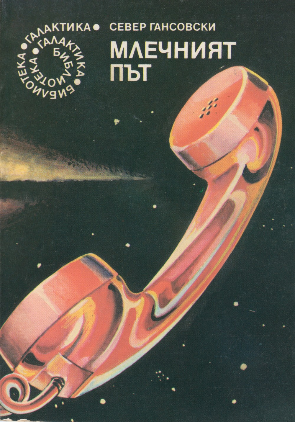Sever-Gansovsky.jpg