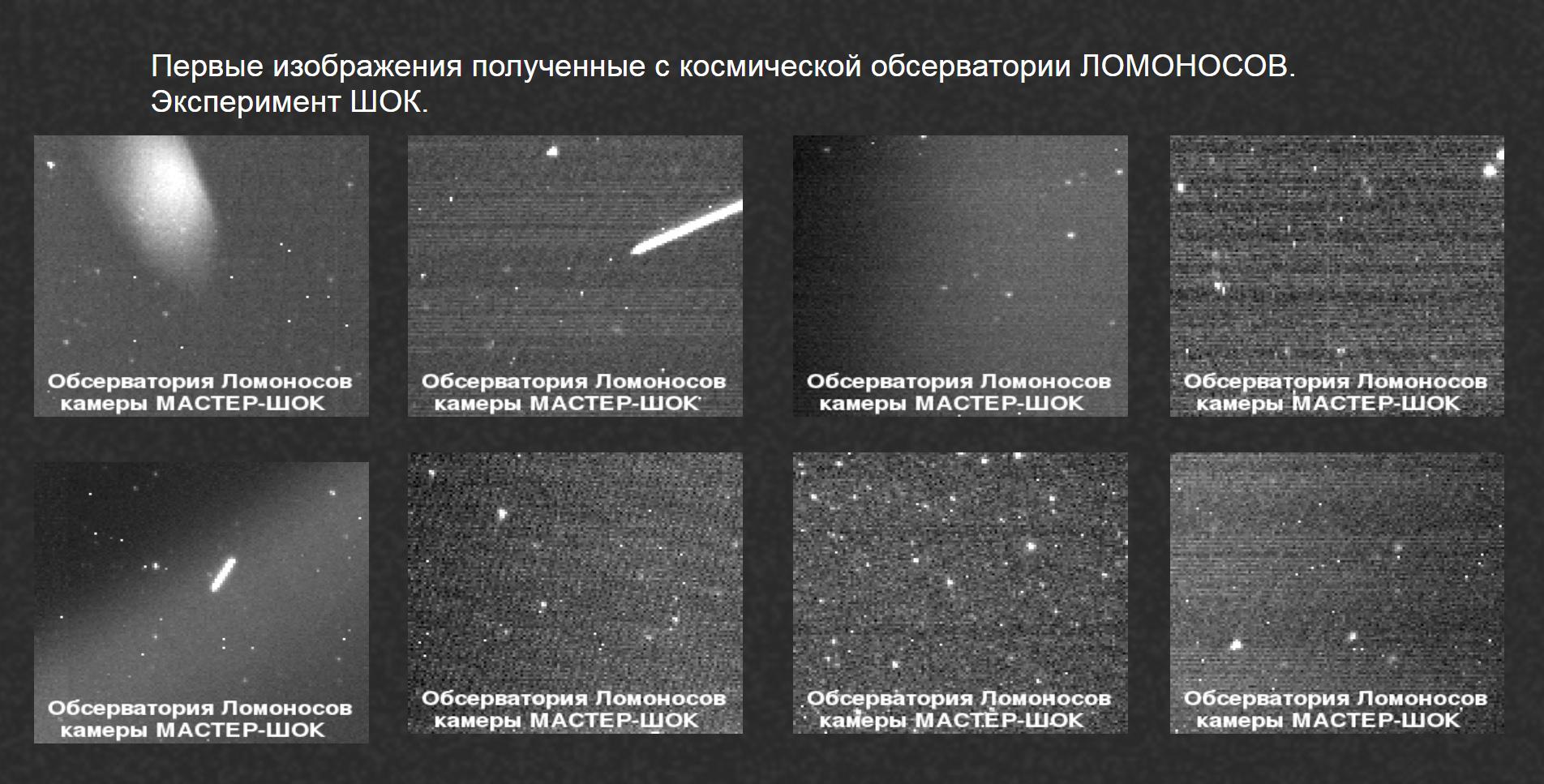 Lomonosov-First-photos.jpg