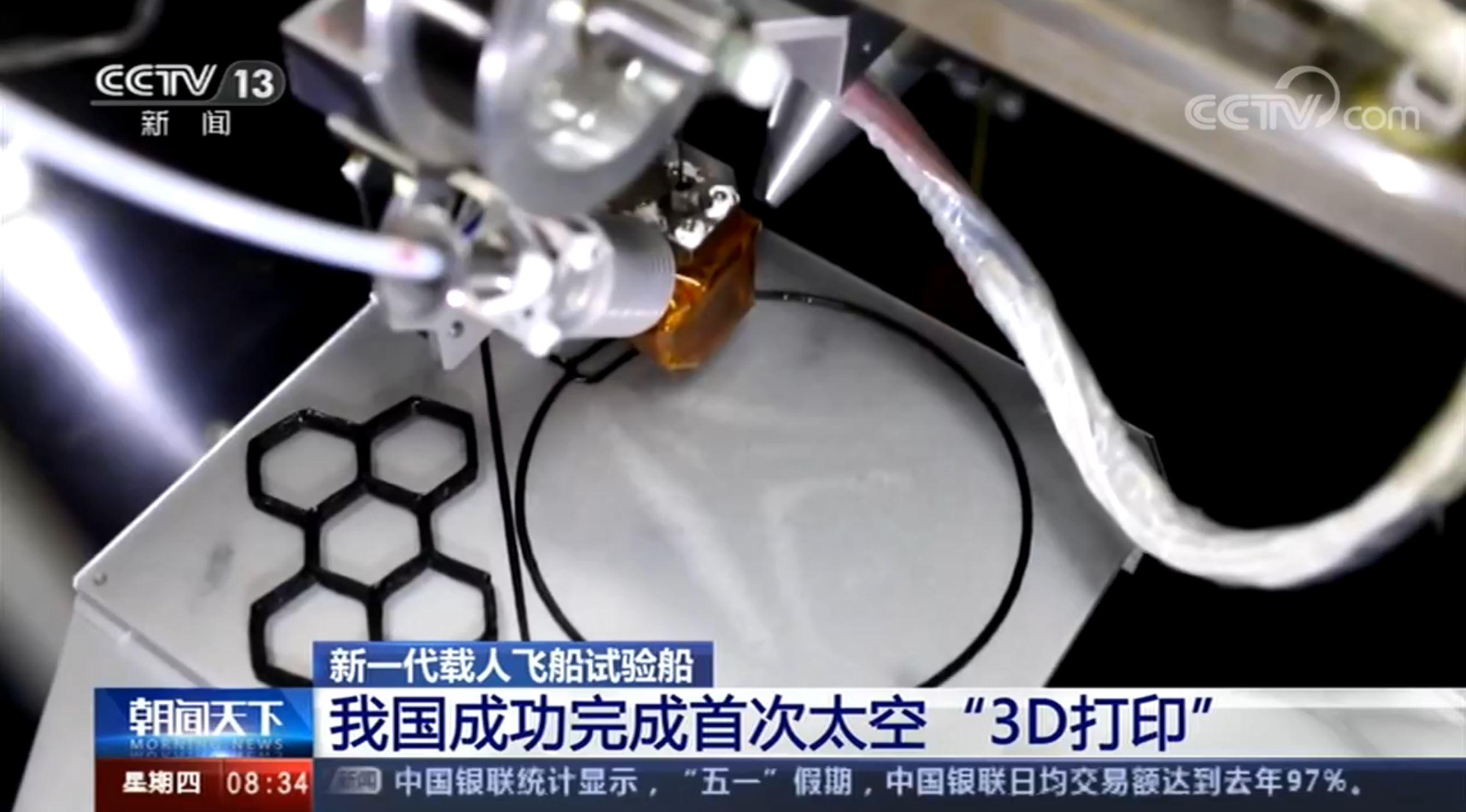 2020-7-may-chinese-spacecraft-4.jpg