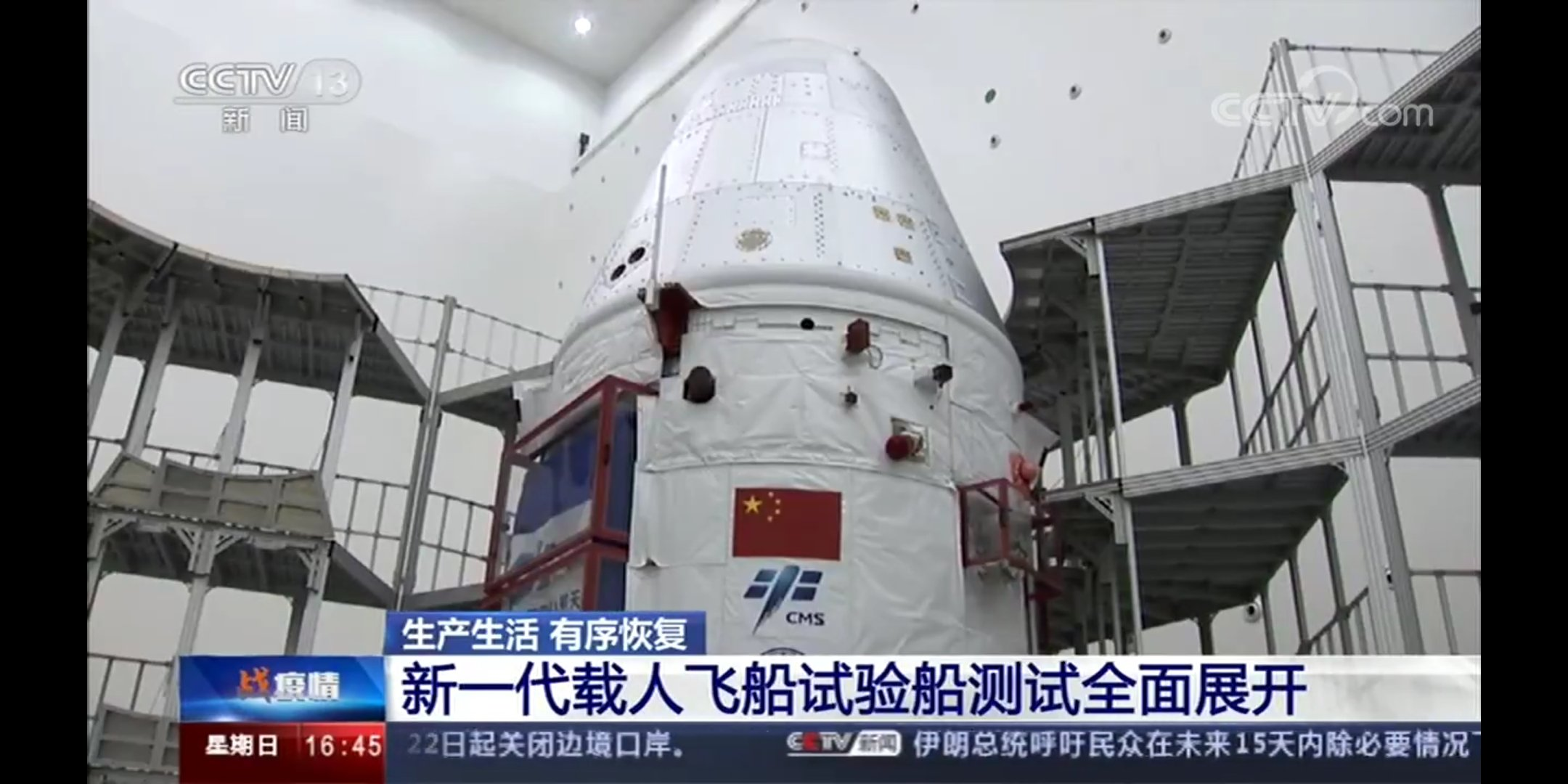 2020-china-shows-new-spacecraft.jpg