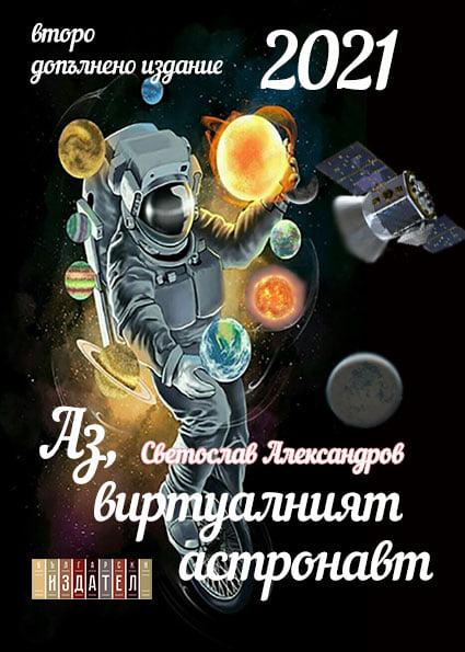 az-virtualniqt-astronaut-2nd-ed.jpg