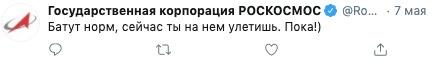 rogozin-2.jpg