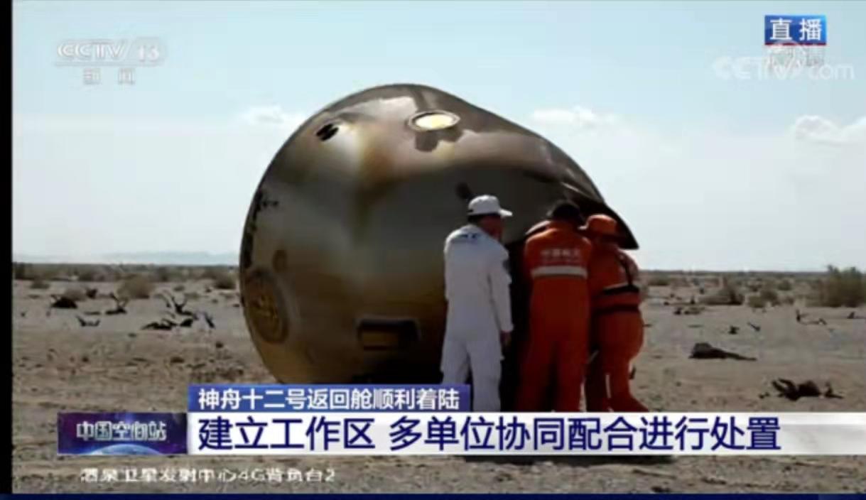 2021-shenzhou-12-returns-earth.jpg